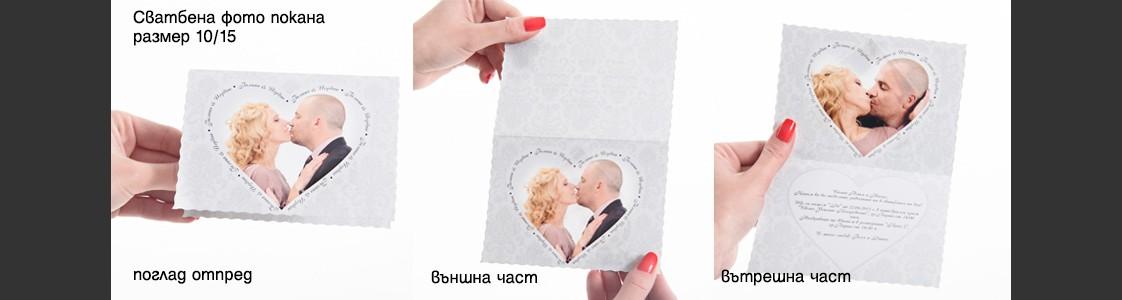 Сватбени фото покани