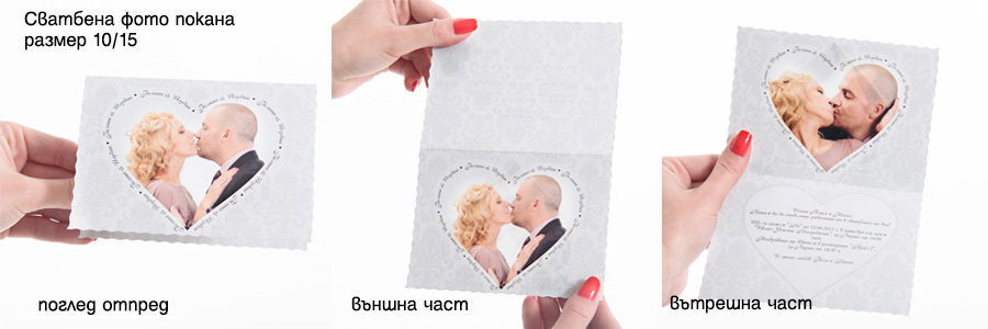 Wedding photo invitations
